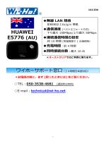 HUAWEI E5776 (AU) - Wi-Ho!