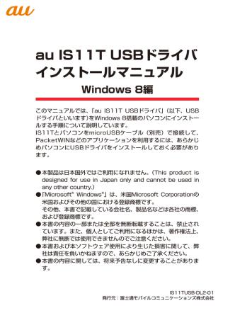 au IS11T USBドライバ インストールマニュアル Windows 8編