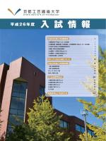 平成26年度入試情報(PDF 12MB)
