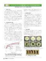 (BA)製剤と糖によるダリア切り花の日持ち性向上