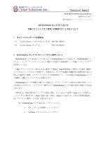 NetSkateKoban センサ AX における内蔵フラッシュメモリ故障への無償