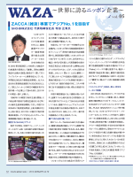 ZACCA(雑貨)専業でアジアNo.1を目指す