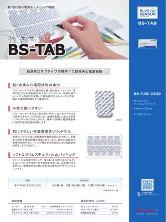 BS-TAB