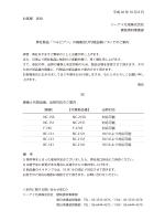 平成 26 年 10 月 8 日 シーアイ化成株式会社 建装資材事業部 弊社製品