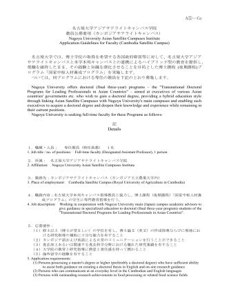 A⑤-Ca Details - Nagoya University