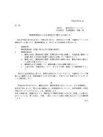 関東財務局からの行政処分に関するお知らせ