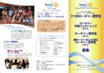募集案内 パンフレット - 国際ロータリー第2780地区