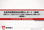 生産性倍増委員会合理化レポート(前編)~概要版~(PDF