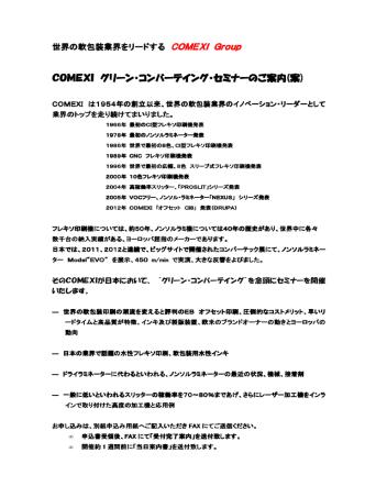 Comexi グリーンコンバーティングセミナー申込書