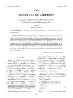 同位体質量分析計を用いた環境変動解析