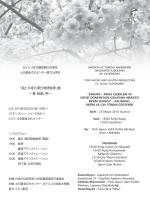「桜と平成の源氏物語絵巻」展 ∼書,絵画,茶∼