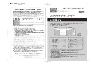 CK-7Y
