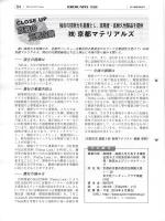 紹介記事 - 株式会社京都マテリアルズ