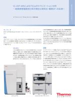 IC-ICP-MSによるクロムのスペシエーション分析