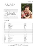 古川 登志夫 - 青二プロダクション