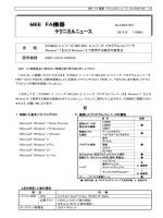 表 題 適用機種 記 - 三菱電機エンジニアリング株式会社