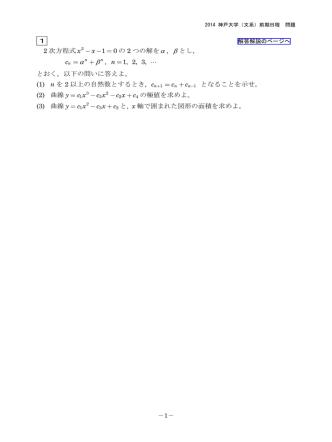 2014年度 神戸大・文系数学 問題