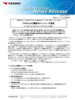 『やわらか』電線6kV シリーズ発売