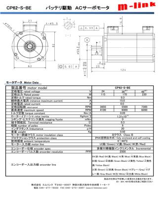 CP62-S-BE バッテリ駆動 ACサーボモータ - M