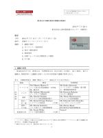 傍聴出席報告[PDF] - 京都メカニズム情報プラットフォーム