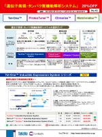 「遺伝子発現・タンパク質機能解析システム」 20%OFF
