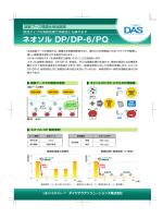 ネオソル DP/DP-6/PQ