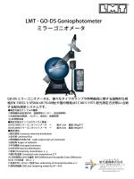 LMT - GO-DS Goniophotometer ミラーゴニオメータ