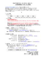 UDIATONEスピーカ【DS−MA1】 U『月例試聴会(7 月)』のご案内