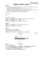 絶縁破壊(DS)試験方法(気中測定)