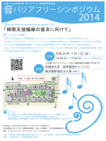 音バリアフリーシンポジウム2014「補聴支援機器の普及に向けて」