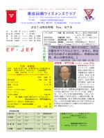 EF・JEF