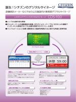 シチズンパブリックデジタルサイネージ CDS-100 カタログ