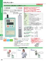 デジタルCO2(二酸化炭素)・O2(酸素)チェッカー CD-2