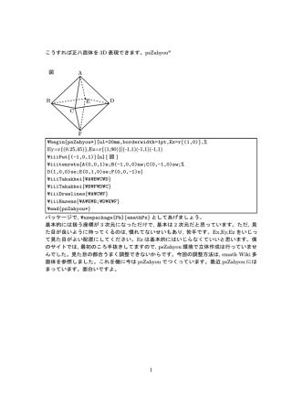 1つ上の空間図形の処理を3D表現したもの