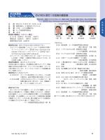 募 集 参加者募集 №05-14シンポジウム 参加者募集 EV