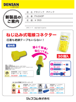 P-PACK Fネジック 商品別PDFカタログ