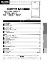 FC 1200/1200F