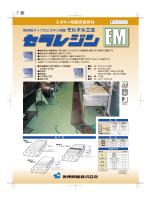 エポキシ樹脂系塗床材