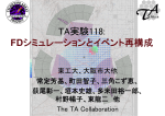 TA実験118: ベ 構成 FDシミュレーションとイベント再構成