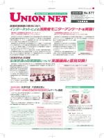 (機関紙)2015年1月号を掲載しました。