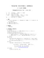 平成 26 年度 東日本 FJ 級ヨット選手権大会 レース公示(NOR) 平成 26