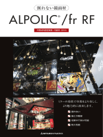 アルポリック/fr-RF