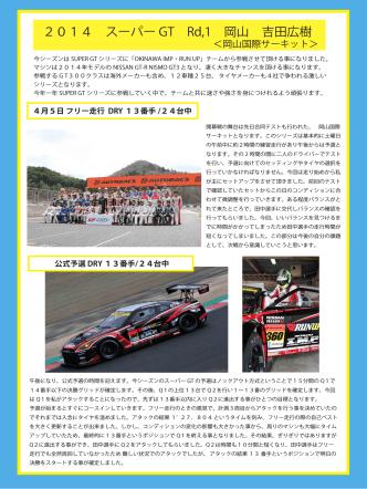 2014 スーパー GT Rd,1 岡山 吉田広樹