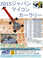 http://www.mcr.gr.jp/index2.html