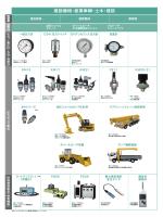 建設機械・産業車輌・土木・建設