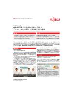 事例カタログ SAP ERPシステム更新/DRサイト構築プロジェクト