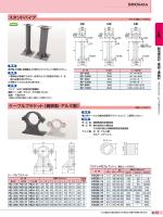 スタンドパイプ ケーブルブラケット(鋳鉄製・アルミ製)