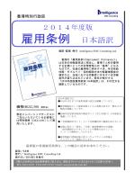 雇用条例 日本語訳 - Intelligence SMC Consulting