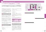 ハイエンド組込みプロセッサの性能と消費電力のトレードオフ