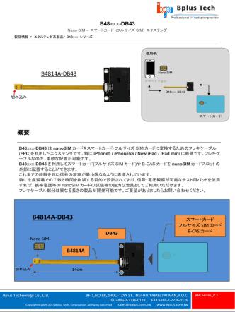 B4814A-DB43
